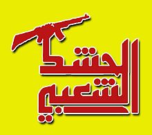 popular_mobilization_forces_iraq_logo