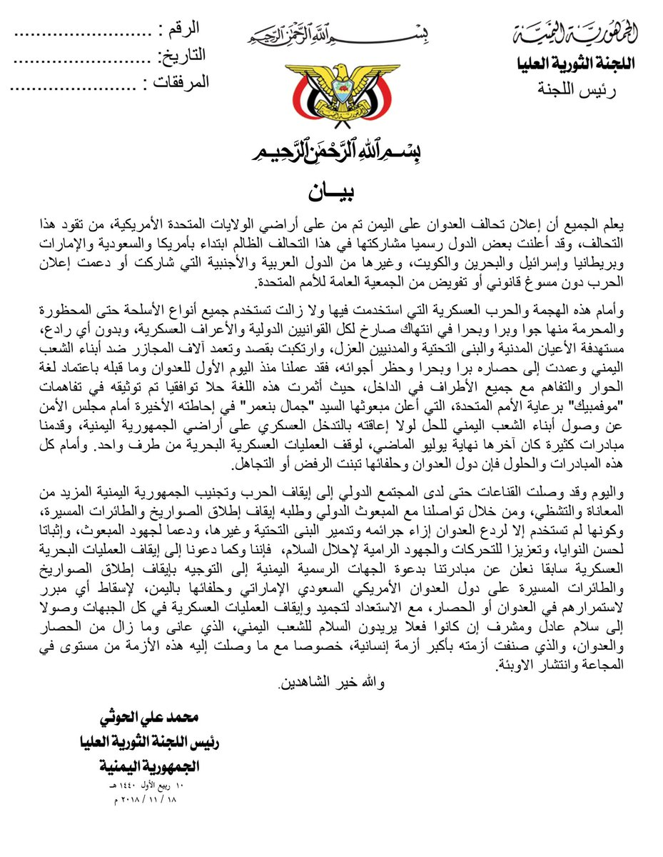 Letter of Mr. Houthis Chairman Yemen Houthis