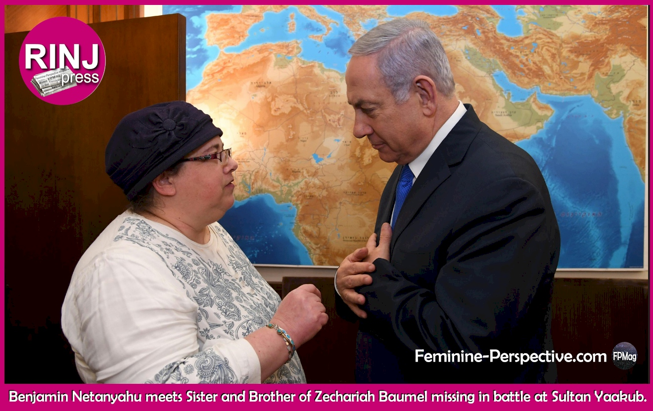 Benjamin Netanyahu meets Sister and Brother of Zechariah Baumel missing in battle at Sultan Yaakub