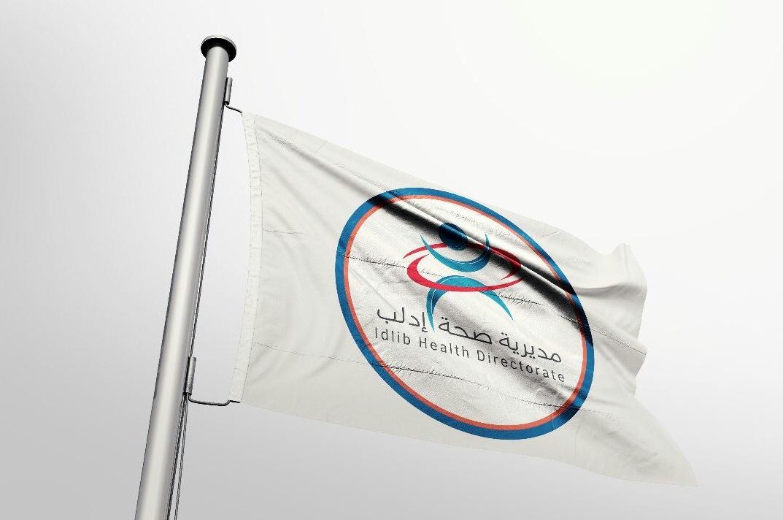Idlib Health Directorate